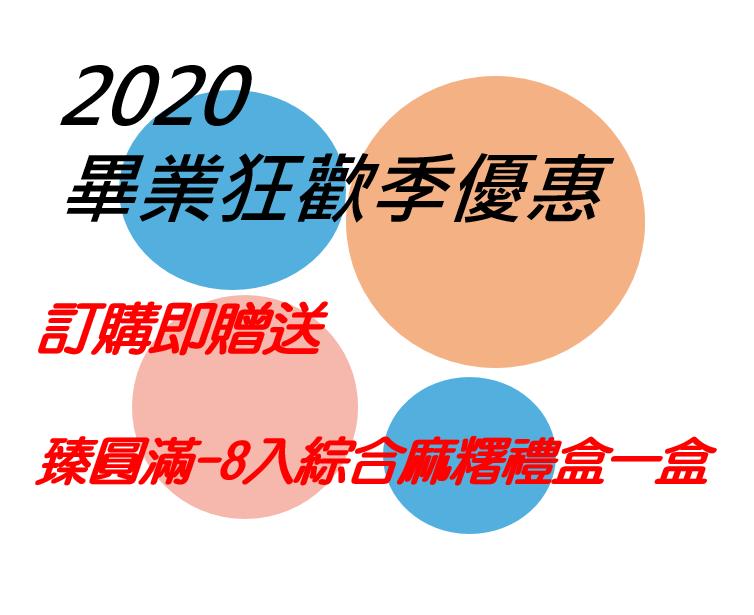 2020 畢業狂歡季優惠