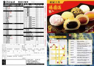 2018-Tzen-products-fax-orderA301.tzen.花蓮特產曾記麻糬