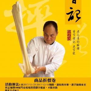 2017-Tzen_Hualien_Pacific_Ocean_East_Rift_Valley_Marathon_Race_promotion