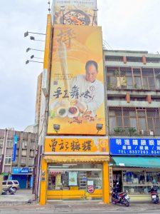Agriculture store,tzen,花蓮特產,曾記麻糬農產門市,花蓮市中華路