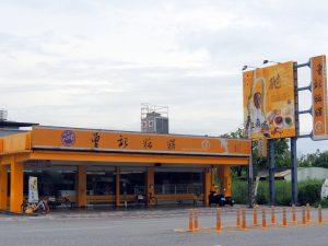 irport store,tzen,花蓮特產,曾記麻糬機場門市,花蓮縣新城鄉嘉里路