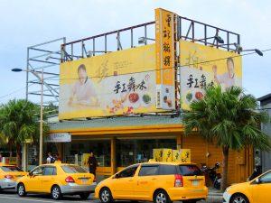 Back-station store,tzen,花蓮特產,曾記麻糬後站門市,花蓮市富安路