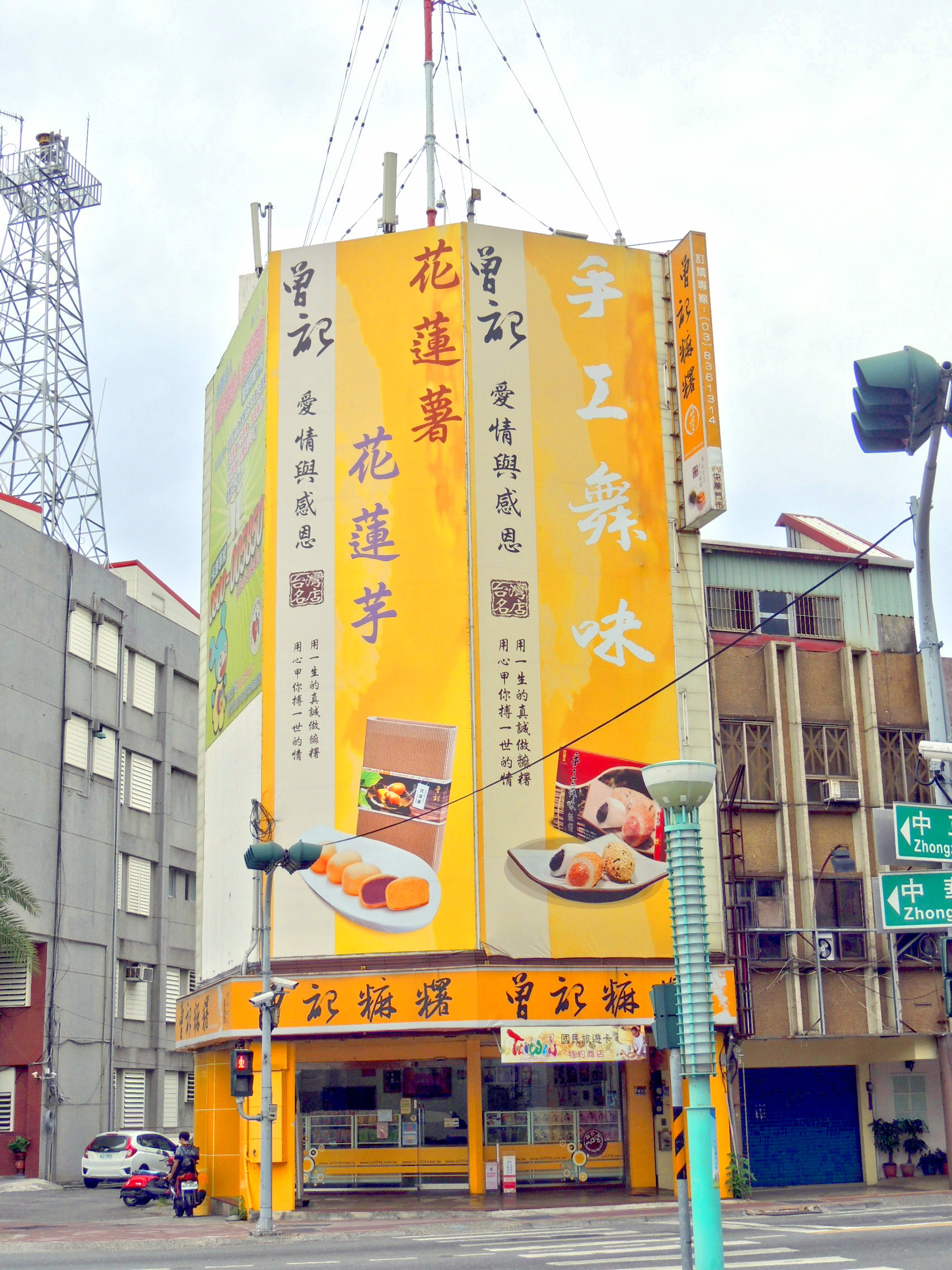 China store,tzen,花蓮特產,曾記麻糬中華門市,花蓮市中正路