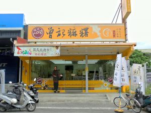Front-station store,tzen,花蓮特產,曾記麻糬站前門市,花蓮市國興一街