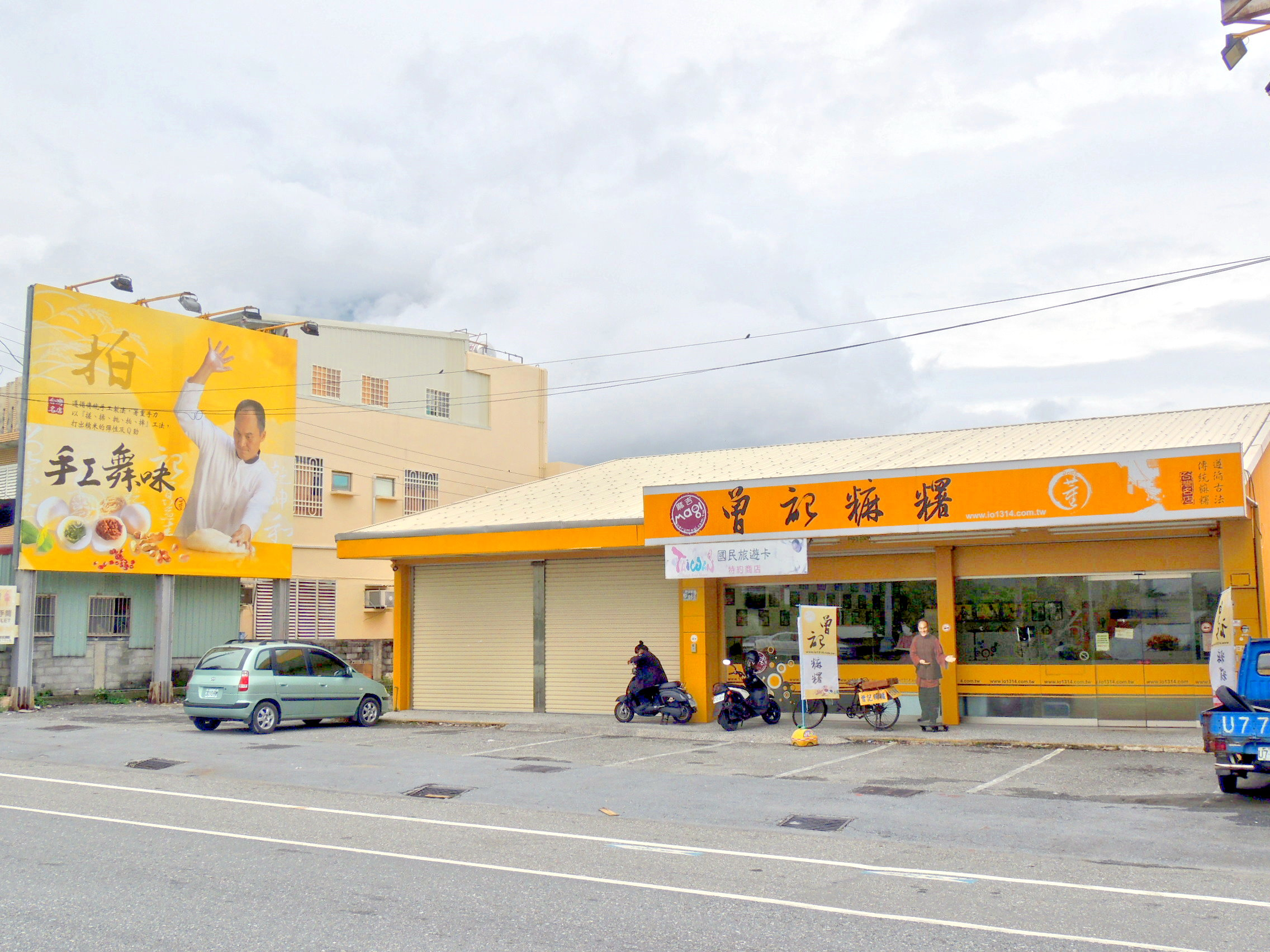 Taroko store,tzen,花蓮特產,曾記麻糬太魯閣門市,花蓮縣新城鄉新興路