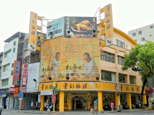Zhongshan store,tzen,花蓮特產,曾記麻糬中山門市,花蓮市中山路