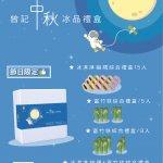 曾記冰淇淋麻糬,花蓮特產,甜點,下午茶,小點心,花蓮麻糬,tzen,ice cream,mochi,gifts,hualien