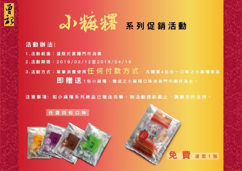 曾記麻糬,小麻糬,花蓮特產,甜點,下午茶,小點心,花蓮麻糬,mochi,tzen,hualien