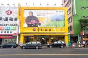 Mochi store.tzen,花蓮特產,曾記麻糬麻吉門市,花蓮市國聯里國聯一路