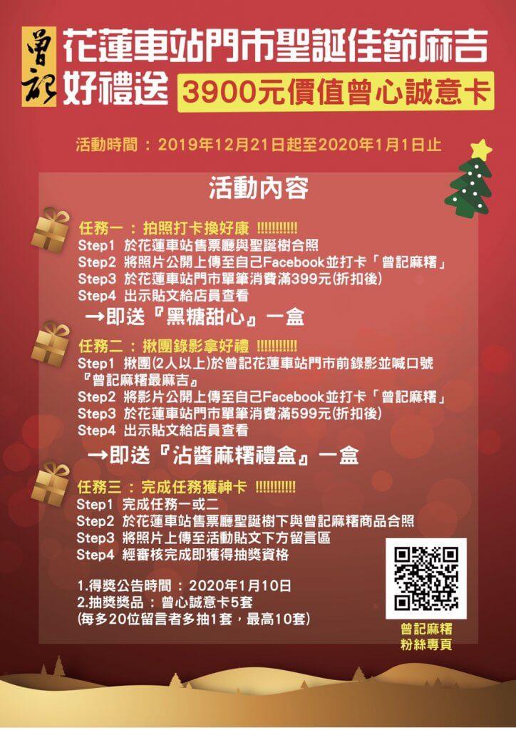 曾記麻糬花蓮車站內門市聖誕佳節活動