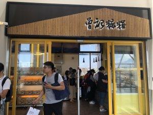 曾記麻糬花蓮車站內門市
