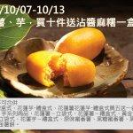 花蓮薯芋系列買十件送沾醬麻糬一盒活動