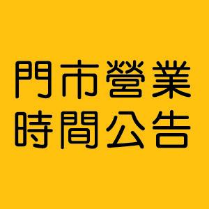 曾記麻糬門市營業時間公告,tzen,花蓮特產,曾記麻糬,hualien