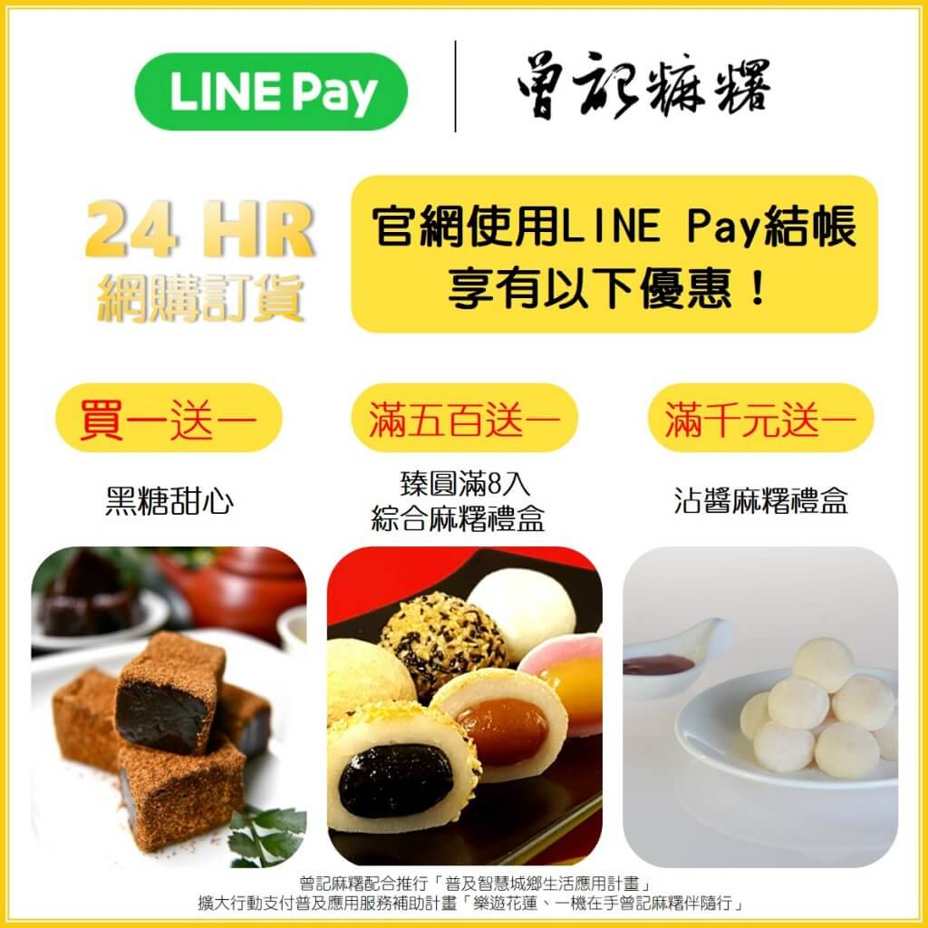 tzen_linepay_promotion
